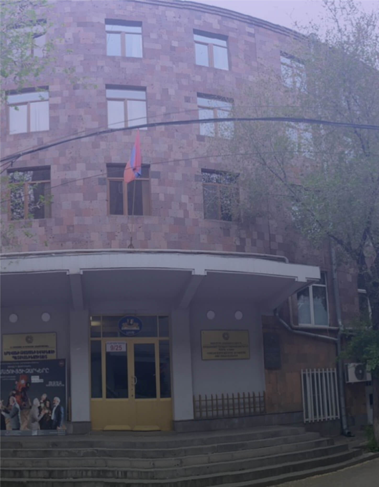 Yerevan State Institute of Theatre and Cinematography
