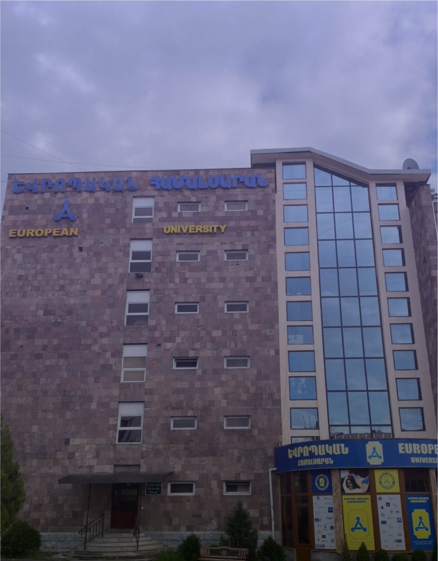 European University in Armenia